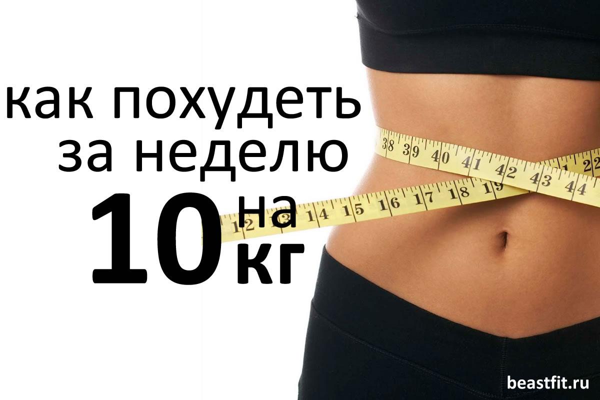 Как быстро похудеть самой дома